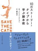 10のストーリー・タイプから学ぶ脚本術 SAVE THE CATの法則を使いたおす!