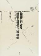 物語における時間と話法の比較詩学 日本語と中国語からのナラトロジー (叢書記号学的実践)
