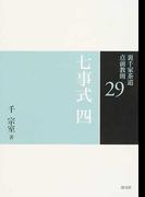 裏千家茶道点前教則 29 七事式 4 且座之式 東貴人且座之式 員茶之式