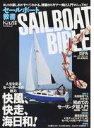 セールボート教書 人生を彩るセールボートの魅力快風、快走、海日和! (KAZIムック)(KAZIムック)