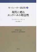 W・イェーガー講話集 1 現代に甦るエックハルト的霊性