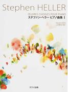 ステファン・ヘラーピアノ曲集 1