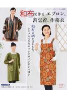 和布で作るエプロン、割烹着、作務衣 和布の柄を活かした、シンプルで作りやすいデザインがいっぱい