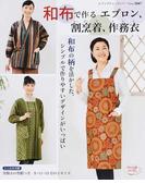 和布で作るエプロン、割烹着、作務衣 和布の柄を活かした、シンプルで作りやすいデザインがいっぱい (レディブティックシリーズ)(レディブティックシリーズ)
