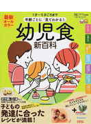 最新年齢ごとに「見てわかる!」幼児食新百科 1才〜5才ごろまでこれ1冊でOK!