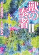 コミック獣の奏者 2 (講談社文庫)(講談社文庫)