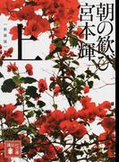 朝の歓び 新装版 上 (講談社文庫)(講談社文庫)
