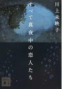 すべて真夜中の恋人たち (講談社文庫)(講談社文庫)