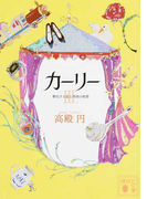 カーリー 3 孵化する恋と帝国の終焉 (講談社文庫)(講談社文庫)