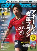 週刊サッカーダイジェスト 2014年9/16号