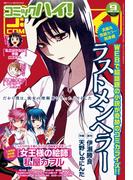 コミックハイ! 2014年09月号(コミックハイ!)