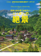 別冊Discover Japan TRAVEL 日本人なら見ておきたいニッポンの絶景(別冊Discover Japan)