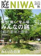 庭2014年秋号(No.216)
