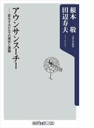 【期間限定価格】アウンサンスーチー 変化するビルマの現状と課題(角川oneテーマ21)
