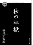 秋の牢獄(角川ホラー文庫)