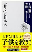 【期間限定価格】「甘え」と日本人(角川oneテーマ21)