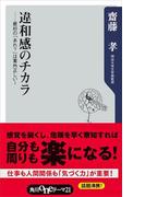 違和感のチカラ 最初の「あれ?」は案外正しい!(角川oneテーマ21)