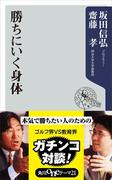 勝ちにいく身体(角川oneテーマ21)
