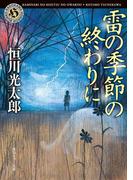 【期間限定価格】雷の季節の終わりに(角川ホラー文庫)