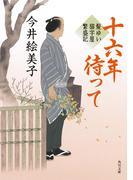 【期間限定価格】十六年待って 髪ゆい猫字屋繁盛記(角川文庫)