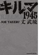 キルマ1945(角川書店単行本)
