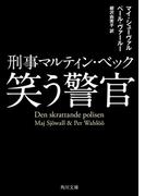 笑う警官 刑事マルティン・ベック(角川文庫)
