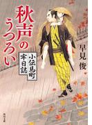 【期間限定価格】秋声のうつろい 小伝馬町牢日誌(角川文庫)