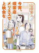 今宵、喫茶店メリエスで上映会を(角川文庫)