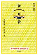 【合本版】新耳袋 第一夜~五夜 現代百物語(角川文庫)