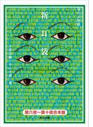 【合本版】新耳袋 第六夜~十夜 現代百物語(角川文庫)