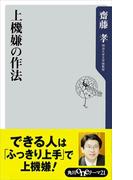 上機嫌の作法(角川oneテーマ21)