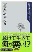 【期間限定価格】「善人」のやめ方(角川oneテーマ21)