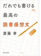 だれでも書ける最高の読書感想文(角川文庫)