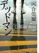 【期間限定価格】デッドマン(角川文庫)