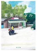 夏美のホタル(角川文庫)