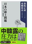日本の領土問題 北方四島、竹島、尖閣諸島(角川oneテーマ21)