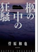 柩の中の狂騒(角川書店単行本)