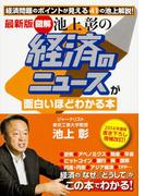 最新版 [図解]池上彰の 経済のニュースが面白いほどわかる本(中経の文庫)