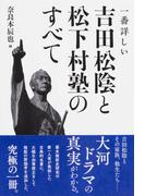 一番詳しい 吉田松陰と松下村塾のすべて(中経出版)