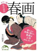 カラー版 現代語訳 春画(新人物文庫)