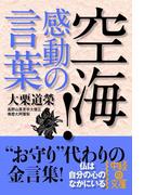 【期間限定価格】空海! 感動の言葉(中経の文庫)