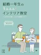 【期間限定価格】結婚一年生のうふふふインテリア教室(中経の文庫)