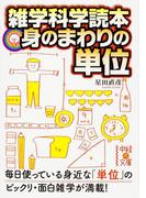 雑学科学読本 身のまわりの単位(中経の文庫)