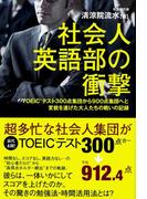 社会人英語部の衝撃(中経出版)