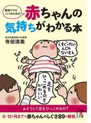 新米ママとパパのための 赤ちゃんの気持ちがわかる本(中経の文庫)