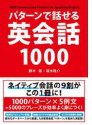【期間限定価格】パターンで話せる英会話1000(中経出版)