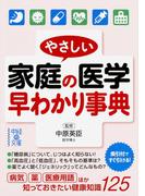 やさしい家庭の医学 早わかり事典(中経の文庫)