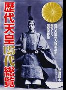 【期間限定価格】歴代天皇125代総覧