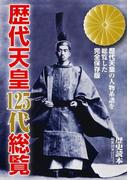 【期間限定価格】歴代天皇125代総覧(新人物文庫)