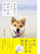 【期間限定価格】私を助けてくれた 忘れられない犬(中経出版)